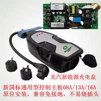 北汽新能源ev160ec180ec3EC5ex360eu5EX5充电盒充电宝16A插头
