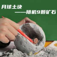 月球探索盲盒矿石水晶考古挖掘玩具抖音网红同款真钻石地质科普