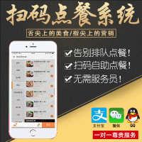 bl-09点菜宝平板ipad安卓菜谱手机微信扫2二维码餐饮收银系统