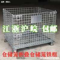 。带轮仓储笼铁笼铁筐折叠架笼子零件物流台车周转箱工厂运输笼用