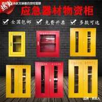 。钢制消防柜防护用品柜器械柜防汛应急物资存放柜加厚用品箱