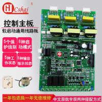 250KW在线软起动柜主板软启动器中文5.5-600kw控制器维修组装通用