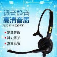 精汇E710电话客服耳机话务员耳麦外呼头戴式手机电脑座机电销