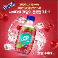 sunkist水果饮料新奇士草莓猕猴桃樱桃菠萝味碳酸饮料韩国进口