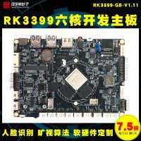 RK3399 定昌 定昌主板人嵌入式算法