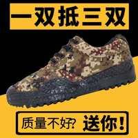 荒漠迷彩解放鞋工地干活防滑鞋3520女军训07作训男劳保橡胶军工鞋