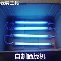 6-10W 紫外线光源 机灯树脂制曝光机丝印