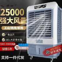 冷风机小空调卧室3档单冷水空调库房调档超市饭店场所洗车店智能