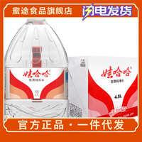 包邮娃哈哈饮用纯净水4.5L*4瓶饮用水矿泉水可置于饮水机批发