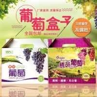 买20个精品葡萄包装箱葡萄礼盒水果包装箱礼盒纸箱包装盒批发