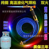 液化气焊枪液化气焊具低温焊枪焊接不锈钢铜铝电子打火煤气焊枪