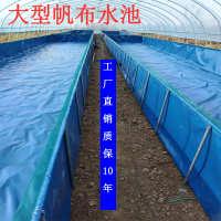 大型加厚对虾锦鲤鱼帆布鱼池养殖水箱刀刮布水蛭龙虾大棚养殖水池