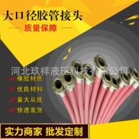 厂家生产法兰大口径胶管接头加工定制大口径钢丝骨架排吸胶管