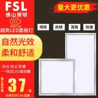 FSL佛山照明集成吊顶灯led面板灯厨房卫生间铝扣天花嵌入式平板灯