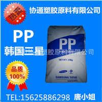 高抗冲注塑级PP韩国三星BJ500聚丙烯洗衣机部件PP原料