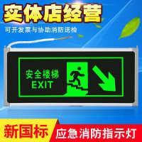 楼梯通道指示灯消防应急安全出口标志灯逃生通道下楼梯疏散指示牌