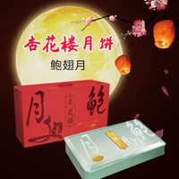 杏花楼月饼券票中秋广式高端月饼礼盒提货券888型鲍翅月上海通用