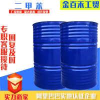现货供应优质石油二甲苯工业级油漆涂料稀释剂异构级分析纯二甲苯
