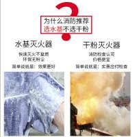 水基灭火器家用家庭消防器材便携车用汽车不锈钢灭火器2L消防认证
