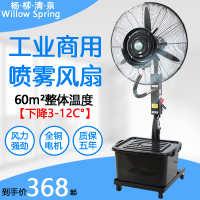 工业喷雾风扇大功率强力水冷雾化加冰湿降温商用户外超大型落地扇