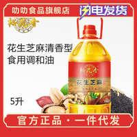 裕花香花生芝麻油5L食用植物调和油非转基因菜籽油粮油一件代发