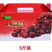 5斤装樱桃包装箱樱桃纸箱纸盒包装盒水果礼盒礼品盒批发
