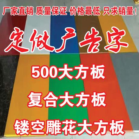 500大方扣板招牌彩钢板广告扣板户外门头复合夹心大方板镂空板