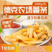 薯条冷冻半成品g美式外卖油炸小吃免邮薯类制品