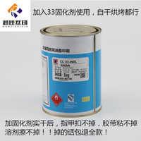 丝印油墨CC-33系列金属硬化塑料不锈钢铝合金双组份亮光