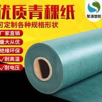 青稞纸背胶/青壳纸覆膜电机维修耐高温18650锂电池绝缘纸密封垫片