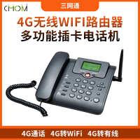 全网通4G无线上网网络电话机支持4G转有线4G转wifi