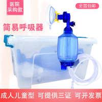 简易呼吸器急救苏醒球急救气囊医用人工呼吸机活瓣人工复苏器