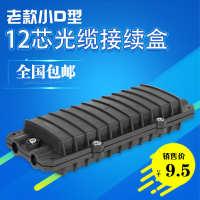 12芯小D二进二出接续包2进2出光缆接续盒光纤接头盒防水接线盒