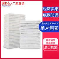 成人护理垫6060一次性隔尿垫产妇垫失禁床垫老人尿不湿非拉拉裤