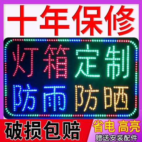 led电子灯箱广告牌展示牌定制挂墙式闪光招牌悬挂发光字落地立式