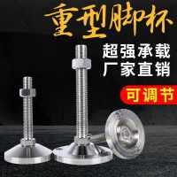 304不锈钢重型地脚螺丝固定地脚调节脚杯机械设备支撑脚垫平衡脚