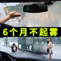 防雾剂汽车玻璃防雨剂防雾喷剂防水剂后视镜防雨膜除雾剂汽车用品