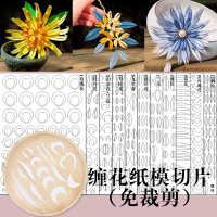 义乌 义乌 纸模缠花卡纸纸片发饰品