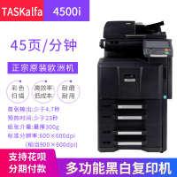 京瓷4500i高速打印机A3数码复印激光黑白复合一体机