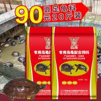 龟料种龟小龟幼龟龟粮乌龟草龟巴西龟鳄龟南石龟金钱龟龟饲料