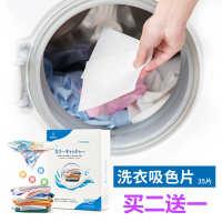 洗衣片混洗染色衣物吸色纸洗衣吸色片洗衣服彩漂染片色母片35片装