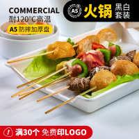 黑白系列密胺火锅店餐具盘子菜盘配菜创意碟蔬菜塑料盘商用串串香