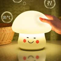 蘑菇小夜灯充电式拍拍感应卧室睡眠婴儿喂奶柔光护眼床头小台灯