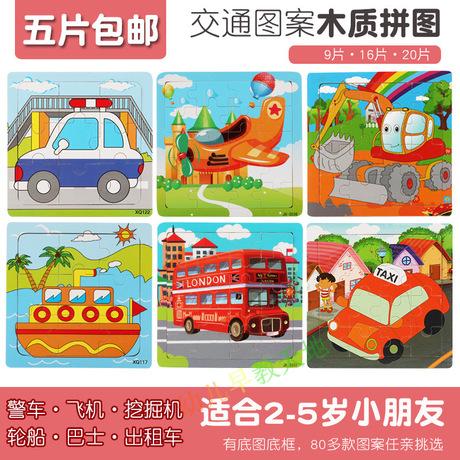拼图儿童益智木质玩具男孩1-2-3-4-5岁工程汽车飞机消防救护火车