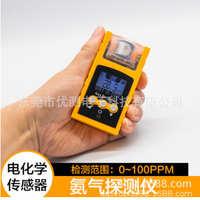氨气浓度报警检测仪测漏仪NH3便携式有毒有害气体泄露检测仪厂家