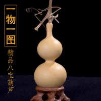 天然葫芦 商务礼品 手把件摆件八宝嘴葫芦