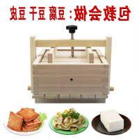 梧桐木制家用豆腐模具豆腐框子diy豆腐工具全套压豆腐盒子带压杆