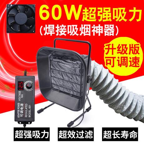 493焊锡烟雾净化器大功率60W烙铁排烟带过滤焊接吸烟仪焊锡排烟机