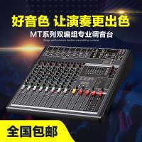 8路调音台专业舞台演出12路混响带效果器家用16路音响带编组蓝牙