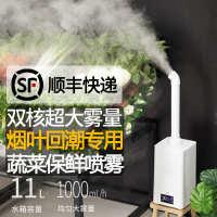 加湿器家用大容量大功率工业大雾商用增湿机烟叶回潮蔬菜保鲜喷雾